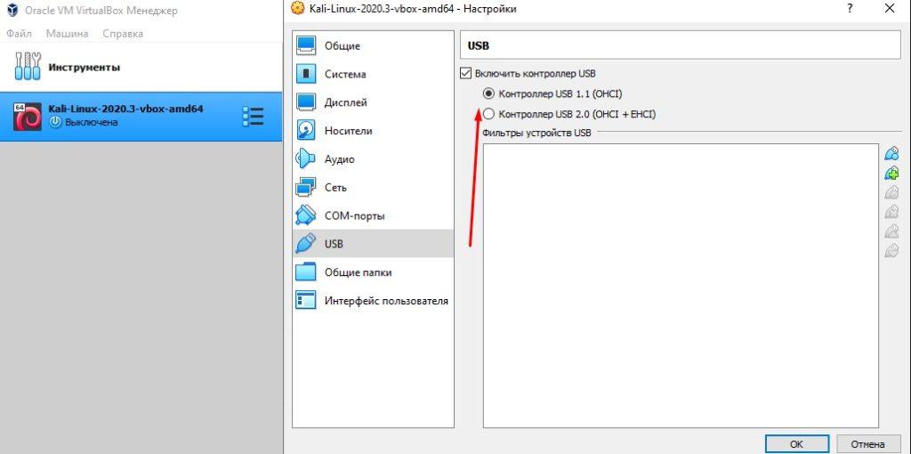 Kali Linux USB 2.0 Error