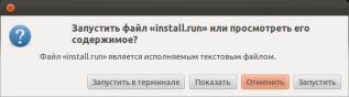 install1-run