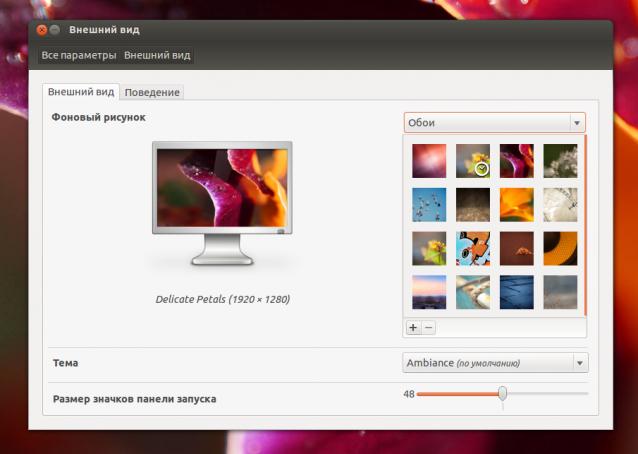 ubuntu-oboi